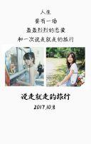 简约清新文艺风旅行日记/个人写真相册/游记