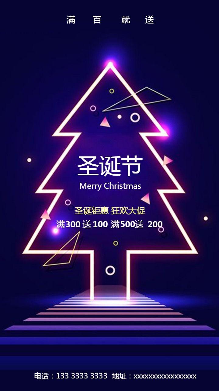 圣诞节炫酷风格 促销优惠活动