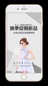 服装店促销宣传海报