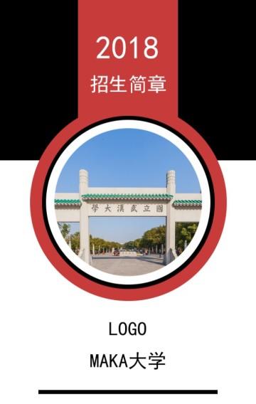 大学高校成人教育招生简章 学校简介职业高中大专技校