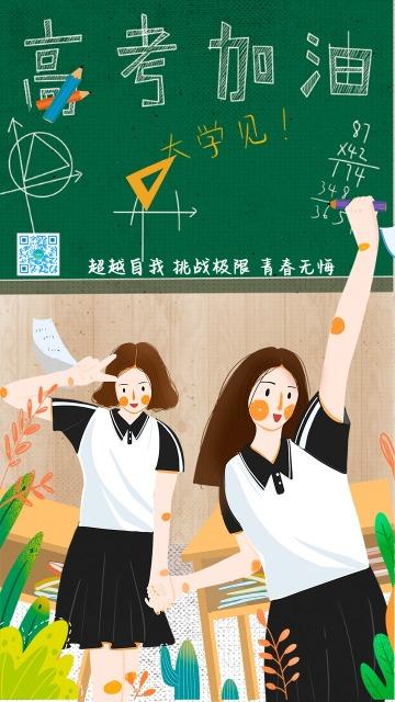 高考加油之两个小姐姐教室加油插画