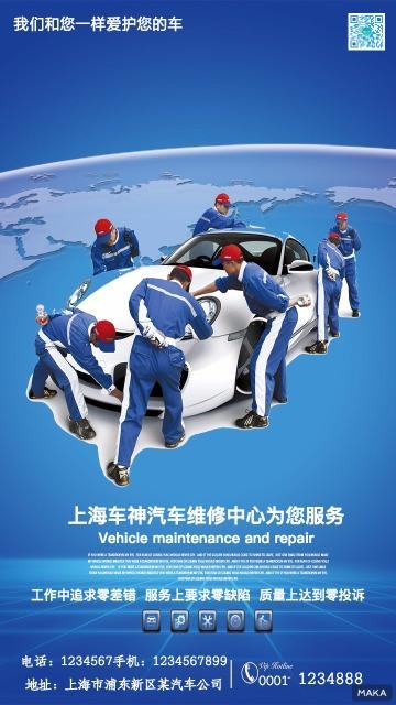 汽车维修海报