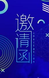 大气科技感几何图形蓝色互联网企业会议邀请函H5模板