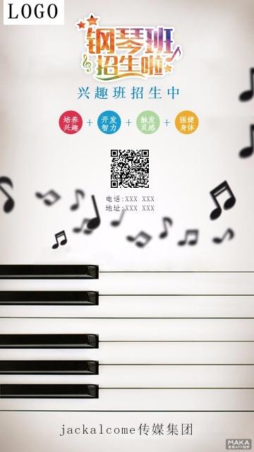 白色简约钢琴培训招生海报