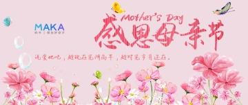 粉色浪漫母亲节节日祝福公众号首图