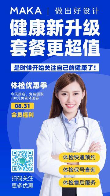 蓝色扁平风健康体检套餐宣传海报
