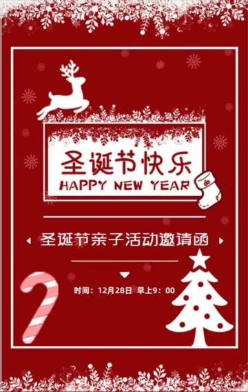 圣诞节幼儿园活动邀请函