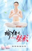 时尚清新简约瑜伽塑形瑜伽会馆招生宣传