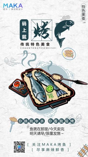 白色餐饮类烤鱼宣传手机海报