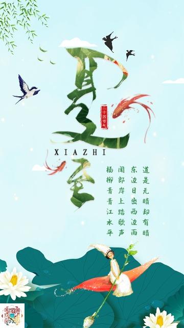 中国风绿色夏至文化传播祝福海报