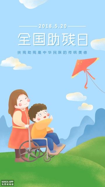 全国助残日插画轮椅少年风筝宣传海报