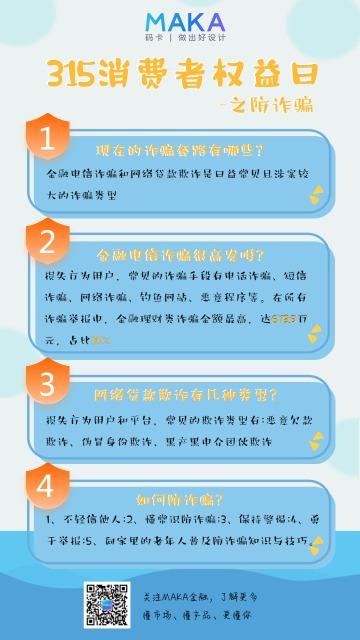 蓝色清新自然315消费者权益日金融理财知识科普宣传手机海报