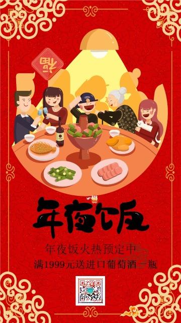 喜庆红色除夕年夜饭促销活动宣传