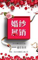 红白玫瑰婚纱展会邀请函