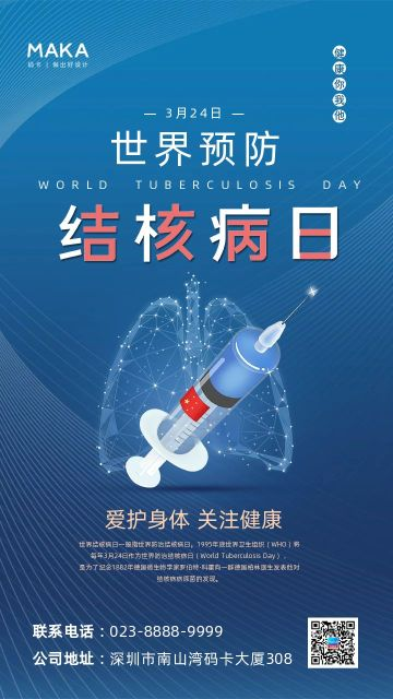 蓝色简约风格世界防治结核病日公益宣传海报