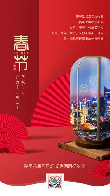红色简约大气设计风格中国传统节日鼠年春节祝福宣传海报