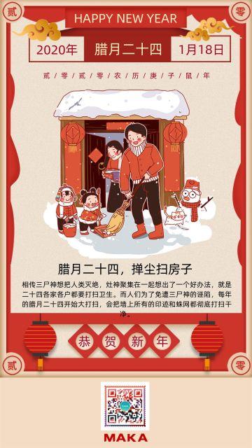 红色复古年俗系列海报之扫房子