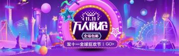 双十一狂欢节电商banner