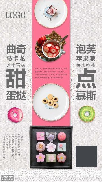 【活动促销22】唯美小清新糕点促销推广通用宣传海报