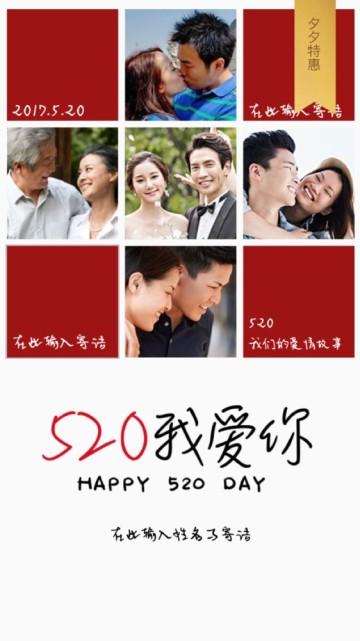 520我爱你表白影集