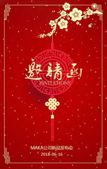红色中国风企业邀请函