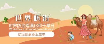 创意小清新世界防荒漠化日公众号封面