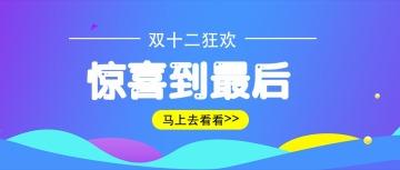 蓝色简约天猫淘宝双十一/双十二购物狂欢节公众号封面大图