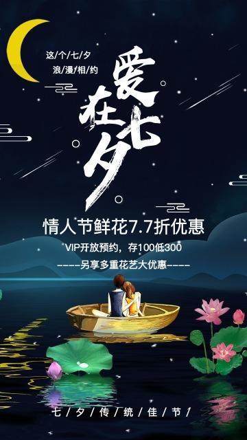 七夕 情人节 7.7 表白恋爱甜蜜七夕海报 商场促销 送花鲜花 节日促销牛郎织女 鹊桥