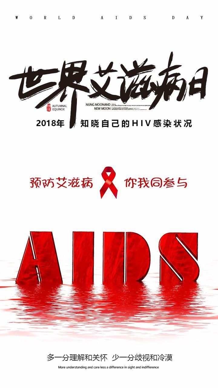 世界艾滋病日公益宣传海报