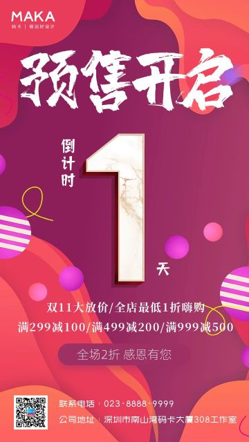 红色简约双十一购物狂欢节活动倒计时手机海报