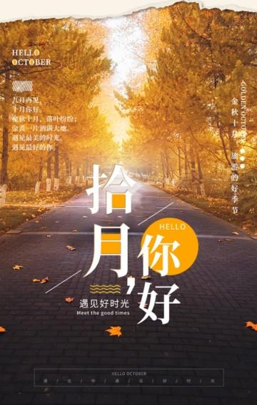 清新文艺十月你好秋天你好音乐相册心灵鸡汤h5
