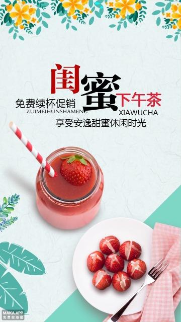 甜品店下午茶促销宣传