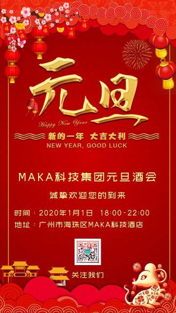 2020年中国风红色喜庆企业元旦酒会邀请函海报