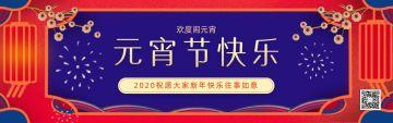 中国风喜庆撞色彩色元宵节快乐banner模版