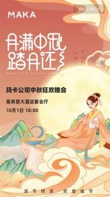 粉色插画中国风中秋节日晚会邀请推广视频模板