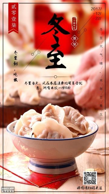 冬至水饺促销活动宣传海报