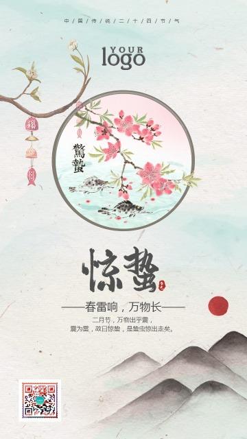 中国风惊蛰宣传海报日签心情中国传统二十四节气海报