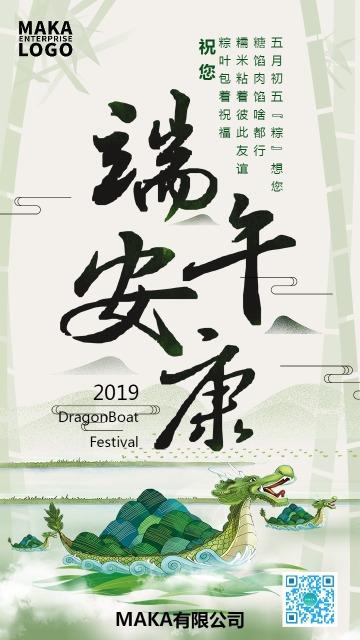 端午节翠绿清新金融电商餐饮等行业通用祝福海报模板
