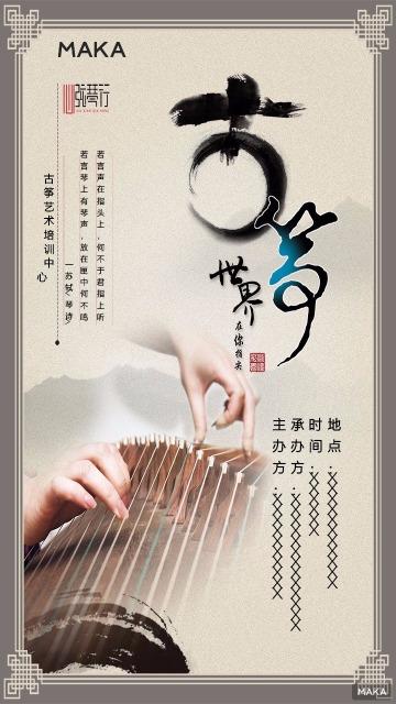 古琴古诗词中国风海报