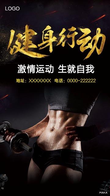 运动健身激情