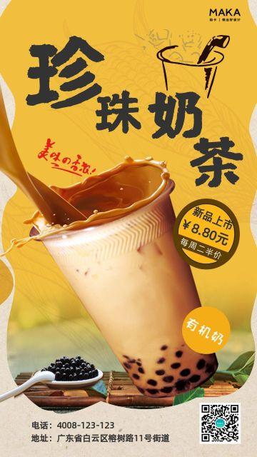 黄色清新风格奶茶店商家餐饮业新品促销手机海报模板