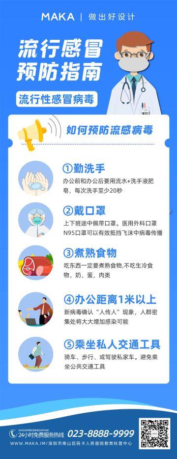 蓝色简约流行感冒预防知识指南长图