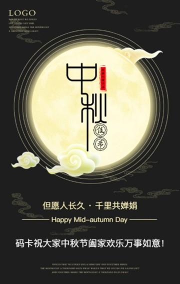 唯美中国风中秋佳节贺卡企业宣传祝福品牌推广宣传H5