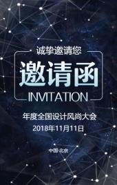 商务科技邀请函 发布会邀请函年会活动宣传