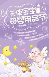 唯美紫色天使宝宝母婴用品电商促销