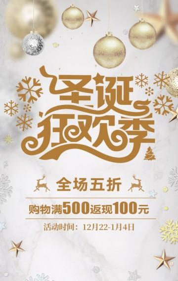 白金奢华质感品牌狂欢特价圣诞欢乐季商家店铺双旦节日促销狂欢优惠宣传H5