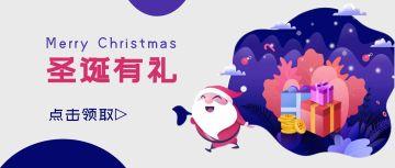 圣诞节活动宣传推广话题互动分享紫色卡通简约大气通用微信公众号封面大图