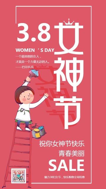 创意三八妇女节贺卡简约时尚女神节通用手机版海报