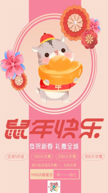 卡通手绘粉色新年春节年货产品促销宣传海报