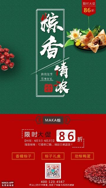五月初五端午节促销/打折/优惠宣传海报
